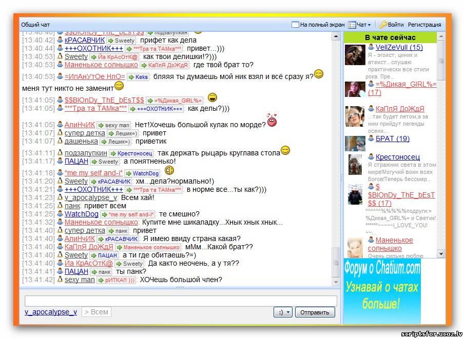 sayti-virt-chat